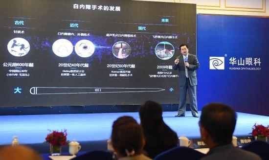 华山眼科LenSx飞秒白内障手术5周年 共享技术新升级成果